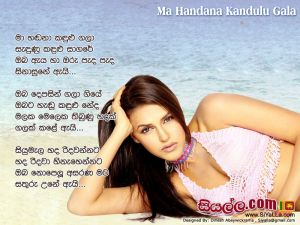 Ma Handana Kandulu Gala Sinhala Lyric