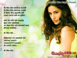 Ma Nisa Oba Nopiru Perum Ma Nisa Oba Nopathu Pathum Sinhala Lyric