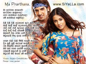 Ma Prarthana Ashawo Sinhala Lyric