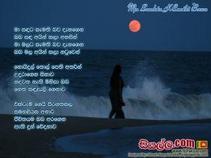 Maa Sandata Kemathi Bawa Denagena Sinhala Lyric