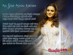 Ma Sitha Miyuru Kalpana Sinhala Lyric
