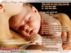 Maa Adara Mage Amma (Napuru Wenna Epa Kiyala) Sinhala Lyric