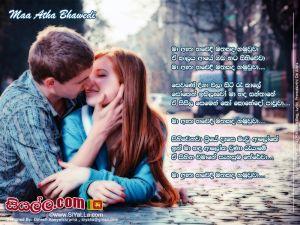 Maa Atha Bhawedi Mathakada Hamuwuwa Sinhala Lyric