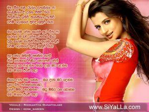 Mada Sitha Nala Rella Sinhala Lyric