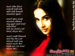 Mage Athitha Diwiye Semarum Maki Maki Sinhala Lyric