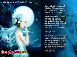 Mage Duwe Oba Awadiyen Nam Me Raye Mihirima Welawai Sinhala Lyric