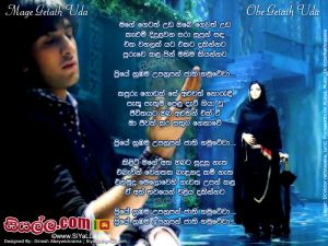 Mage Getath Uda Obe Getath Uda Kalum Didulawana Sinhala Lyric