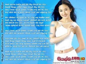 Mage Hadawatha Handina Gath Oba Sinhala Lyric