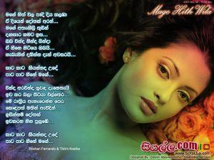 Mage Hith Wila Pedi Diya Kalamba Sinhala Lyric