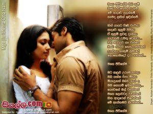 Mage Jiwithema Oba Nam Sinhala Lyric