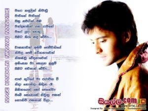 Mage Kandulin Nima Wi Mawathe Mawathe Sinhala Lyric