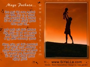 Mage Puthuta Mal Yahana Sadanne Sinhala Lyric