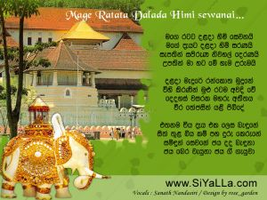 Mage Ratata Dalanda Himi Saranai Sinhala Lyric