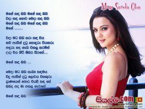 Mage Sanda Oba Sinhala Lyric
