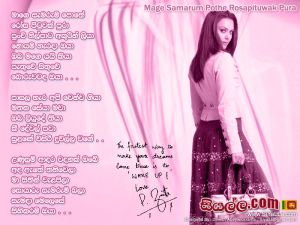 Mage Samarum Pothe Rosa Pituwak Pura Sinhala Lyric