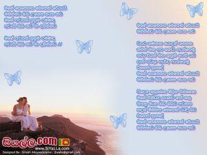 Mage Senehasa Metek Weyai Maninnata Oba Sinhala Lyric