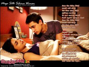 Mage Sitha Sihina Wiman Athare Thani Wela