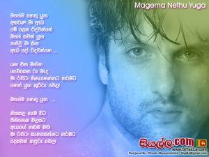 Magema Nethuyuga Asarana Ma Ei Melesa Ridawanne Sinhala Lyric
