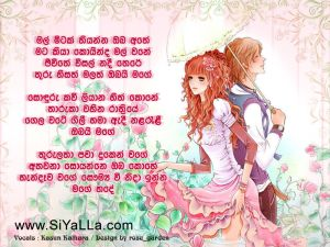 Mal Mitak Tiyanna Oba Athe Sinhala Lyric