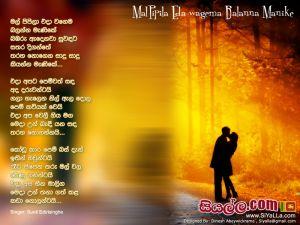 Mal Pipila Eda Wagema Balanna Manike Sinhala Lyric