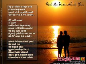 Mala Ira Basina Handa Yame Sinhala Lyric
