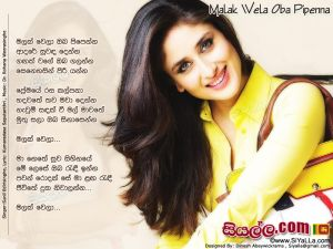 Malak Wela Oba Pipenna Adare Suwanda Denna Sinhala Lyric