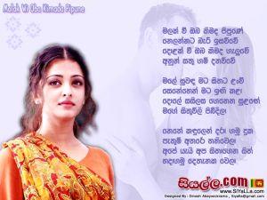 Malak Vi Oba Kimada Pipune Sinhala Lyric