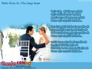 Malata Renu Se Oba Langa Innam Sinhala Lyric