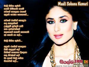 Maali Sihina Kumari Sinhala Lyric