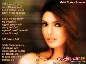 Malii Sihina Kumari Sinhala Lyric
