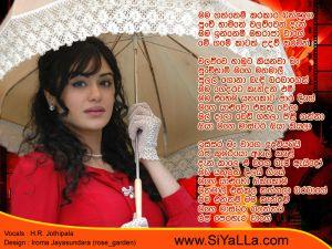 Mama Gannemi Kara Kara Bandala Sinhala Lyric