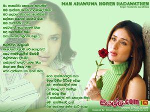 Man Ahawuwa Horen Hadawathin Sinhala Lyric