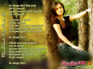 Man Bolanda Wiye Bandi Ale Oba Ha Adaren Sinhala Lyric