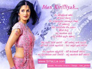 Man Kirilliyak Sinhala Lyric