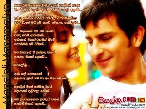 Manaloli Manamaliye Oya Dese Kalman Hela Sinhala Lyric