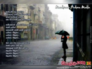 Mandaram Andura Madin Hiripoda Wahi Watena Wele Sinhala Lyric