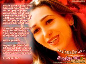 Mata Dunna Duk Ginna Ewilei Ithin Sinhala Lyric