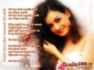 Mata Epa Obe Hasarel Bindak Hada Wedana Denawa Sinhala Lyric