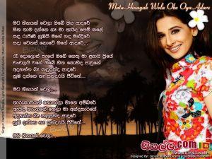 Mata Hinayak Wela Obe Oya Adare Sinhala Lyric