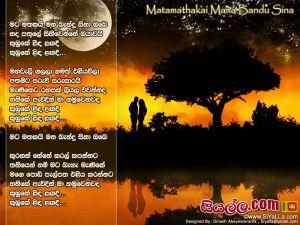 Mata Mathakai Mana Bandu Sina Obe Sinhala Lyric
