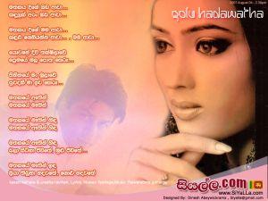 Matakaya Dige Oba Awa [Golu Hadawatha] Sinhala Lyric