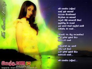 Me Anantha Rathriye