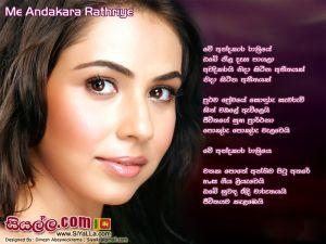Me Andakara Rathriye Obe Nila Desa Payala Sinhala Lyric