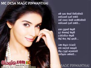 Me Desa Mage Pinwanthai Sinhala Lyric
