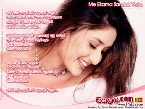Me Ekama Sandak Yata Dehadak Hamu Wi Sinhala Lyric