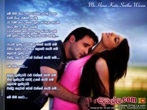 Me Hima Kata Seetha Wassa Yatin Ringa Sinhala Lyric