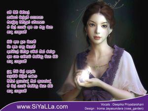 Mee Mihimadale Samaye Mal Dam Gotala Sinhala Lyric