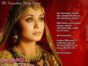 Me Nawathanpalata Ennai Obata Kelesin Kiyananda Ma Sinhala Lyric