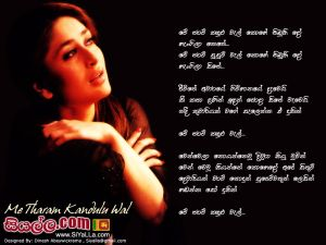 Me Tharam Kandulu Wel Kohe Tibuni Do Sinhala Lyric
