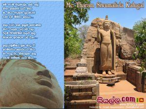 Me Tharam Siwumalida Kalugal Sinhala Lyric